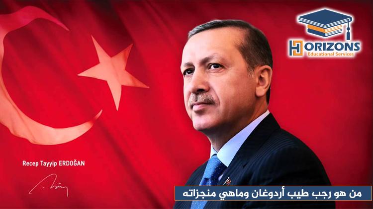 من هو رجب طيب أردوغان وماهي منجزاته