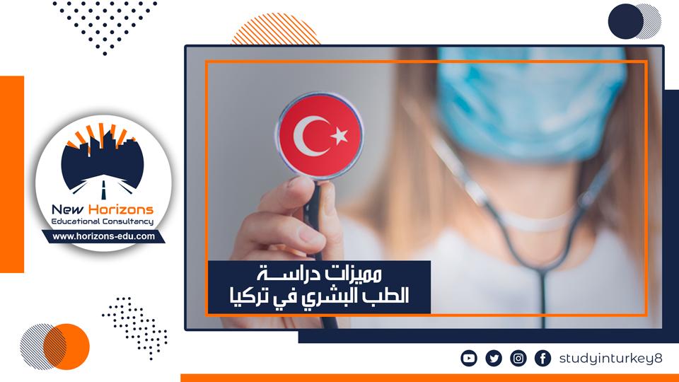 مميزات دراسة الطب والطب البشري في تركيا