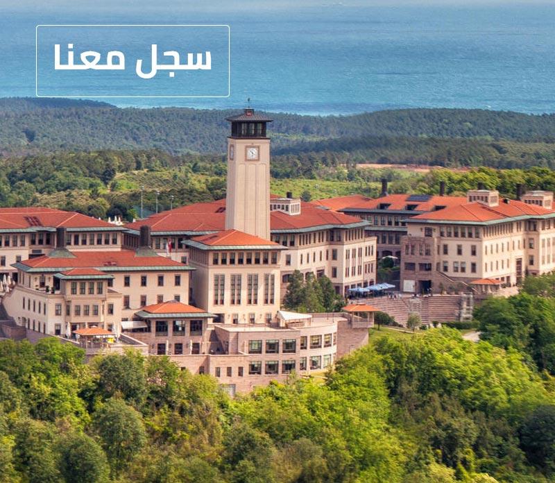 نيو هورايزن الدراسة في تركيا