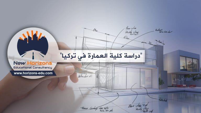 دراسة كلية العمارة في تركيا