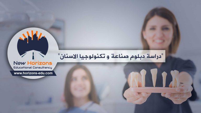 دراسة دبلوم صناعة الأسنان في تركيا