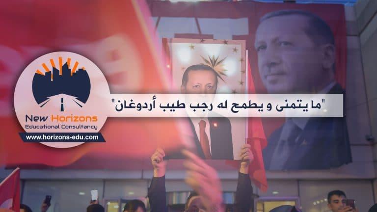 ما يتمنى ويطمح له رجب طيب أردوغان