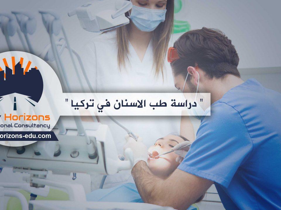 طب الأسنان في تركيا