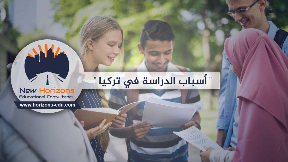 التعليم في تركيا واسباب اهميته