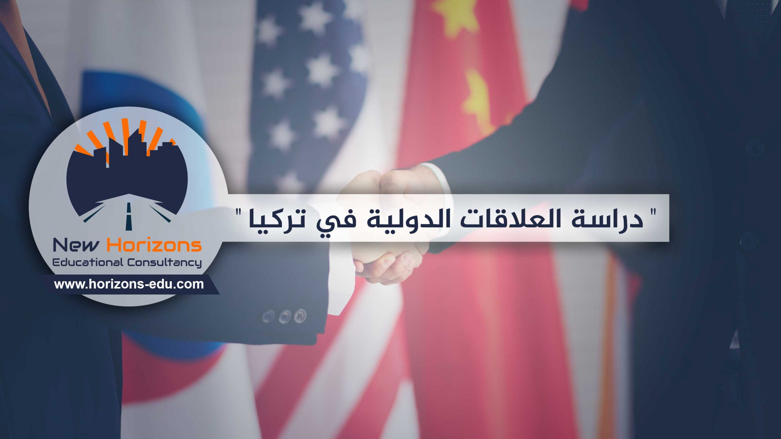 دراسة العلاقات الدولية في تركيا