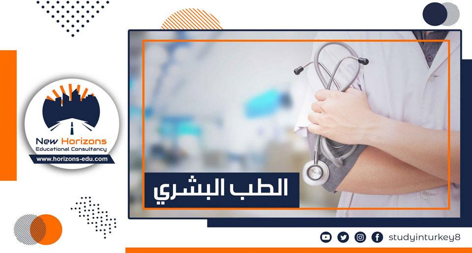الطب البشري في تركيا والتخصص الطبي