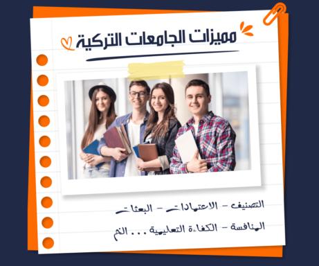 مميزات الجامعات التركية