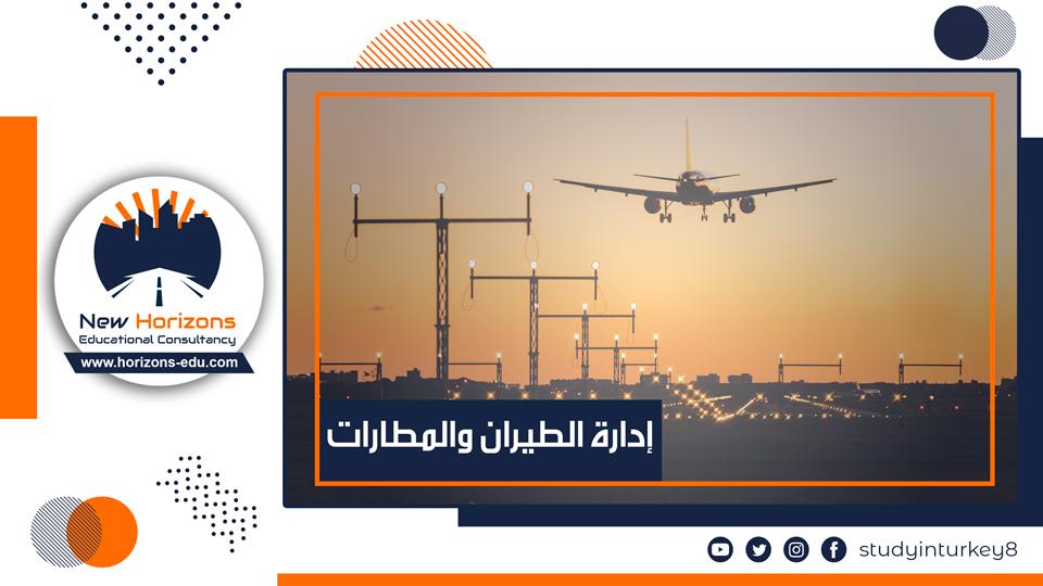 إدارة الطيران والمطارات في تركيا