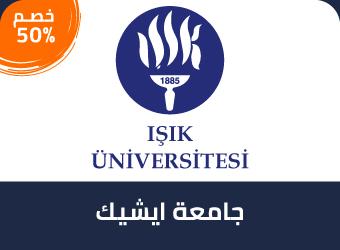 جامعة ايشك