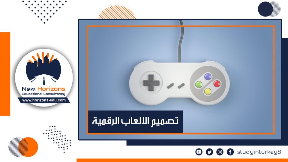 تصميم الألعاب الرقمية في تركيا