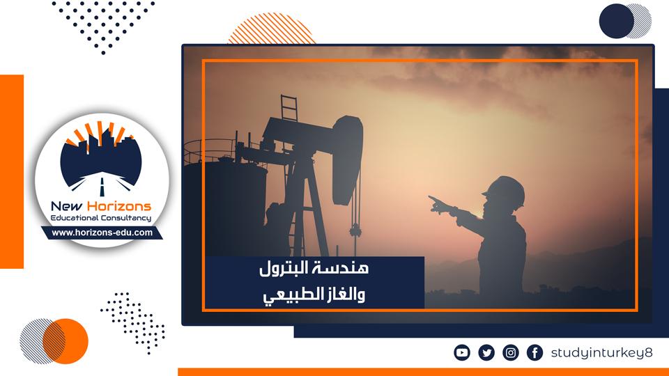 هندسة البترول والغاز الطبيعي في تركيا