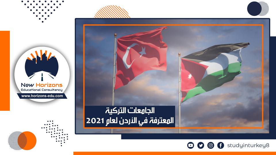 الجامعات التركية المعترفة في الأردن