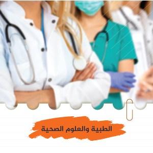 اختصاصات الطب والعلوم الصحية
