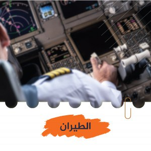 تخصص الطيران