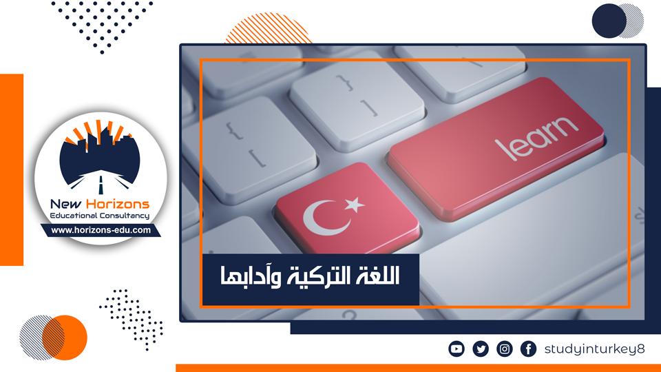 دراسة اللغة التركية