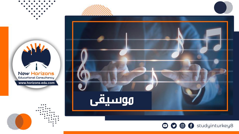 تخصص الموسيقى في تركيا