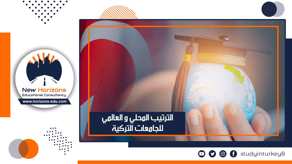 الترتيب المحلي والعالمي للجامعات التركية