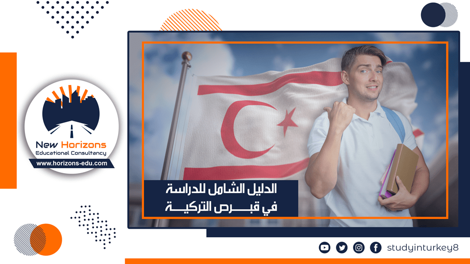 معلومات عن الدراسة في قبرص التركية