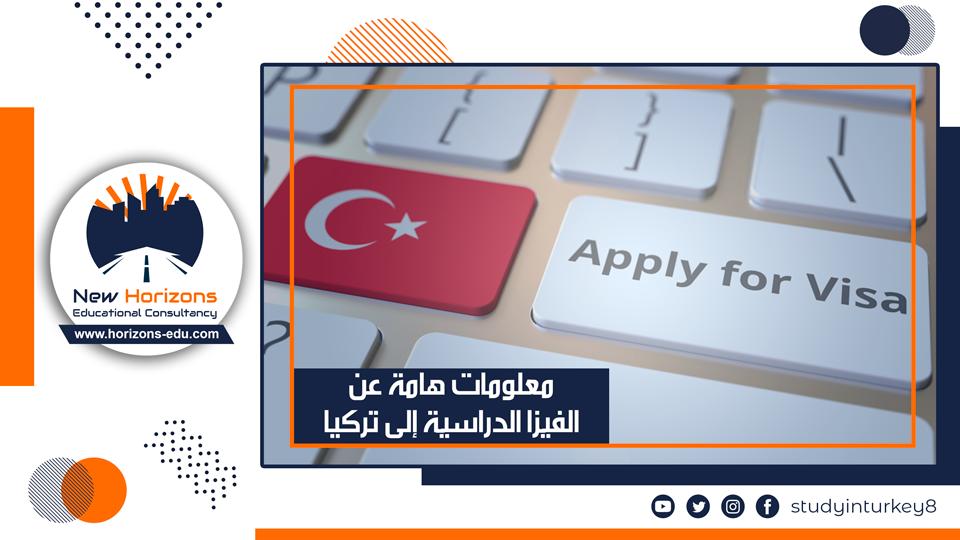 الفيزا الدراسية الى تركيا