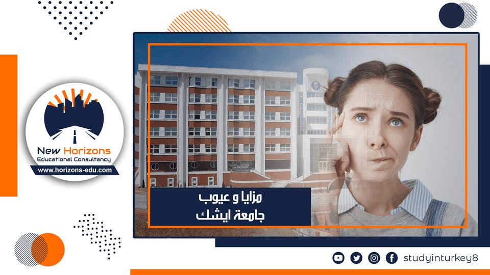 مزايا و عيوب جامعة ايشك