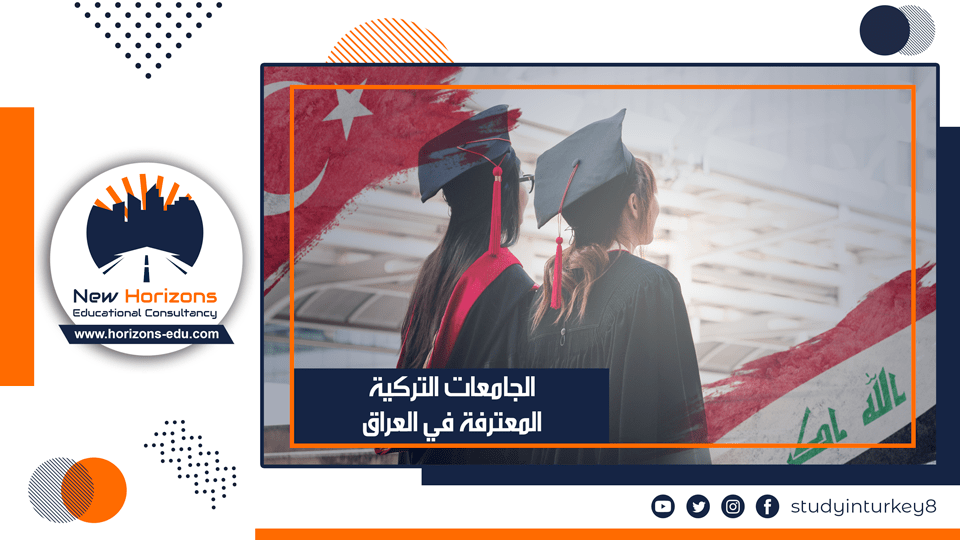 الجامعات التركية المعترفة في العراق