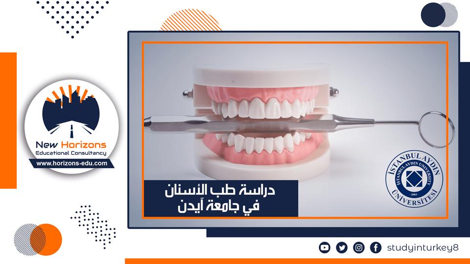 دراسة طب الاسنان في جامعة ايدن